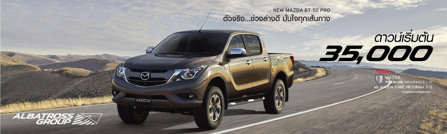 New Mazda BT-50 PRO